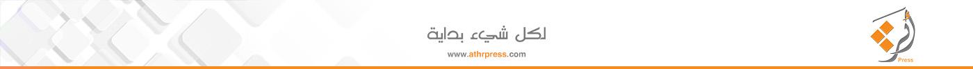 أثر برس - Athr Press